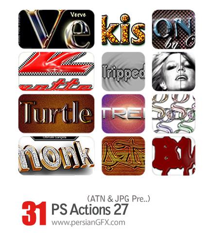 دانلود سری بیست و هفتم اکشن های تغییر حالت متن و تصاویر - PS Actions 27