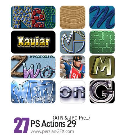 دانلود سری بیست و نه اکشن های تغییر حالت متن و تصاویر - PS Actions 29