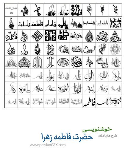 دانلود طرح های آماده خوشنویسی با موضوع حضرت فاطمه زهرا (س)
