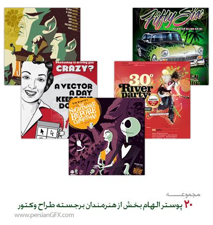20 پوستر الهام بخش از هنرمندان برجسته طراح وکتور