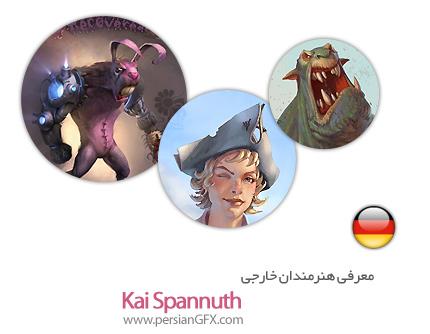معرفی هنرمندان خارجی  Kai Spannuth از کشور آلمان به همراه مجموعه آثار