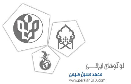 لوگوهای ایرانی - نشانه های محمد حسین حلیمی
