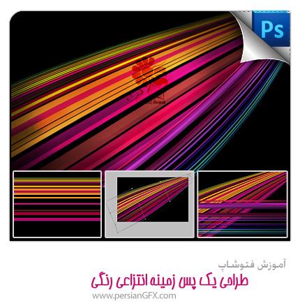 آموزش فتوشاپ - طراحی یک پس زمینه انتزاعی رنگی
