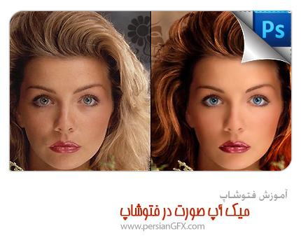 آموزش فتوشاپ - میک آپ یا روتوش صورت در فتوشاپ