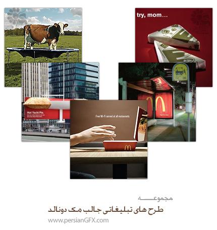 رقابت آگهی های تبلیغاتی خلاقانه و جالب مک دونالد از سراسر دنیا
