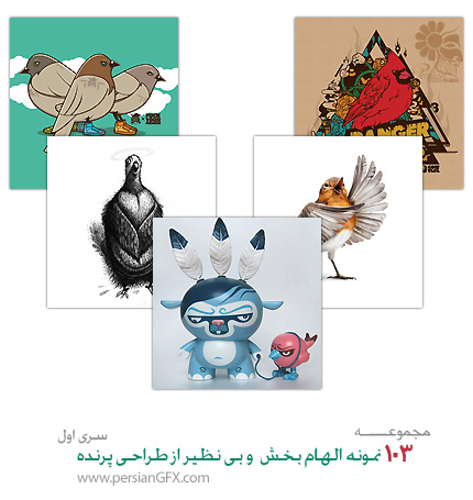 103 نمونه الهام بخش بی نظیر و منحصر به فرد از طراحی پرنده - سری اول