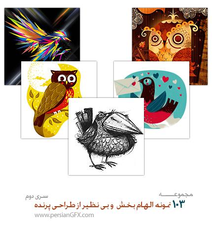 103 نمونه الهام بخش بی نظیر و منحصر به فرد از طراحی پرنده - سری دوم