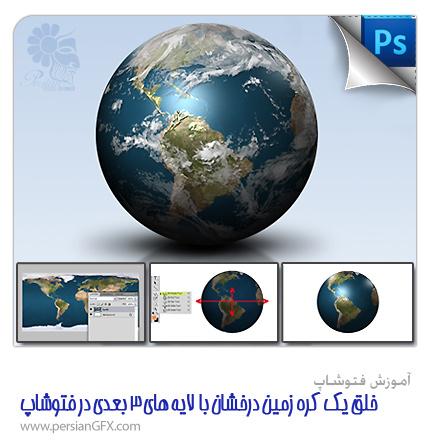 آموزش فتوشاپ - آموزش کار با ابزار و لایه های سه بعدی در فتوشاپ با ساخت یک کره زمین