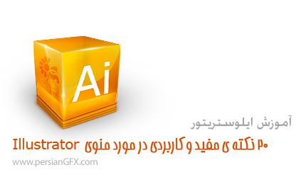 آموزش ایلوستریتور - 20 نکته ی مفید و کاربردی در مورد منوی Adobe Illustrator