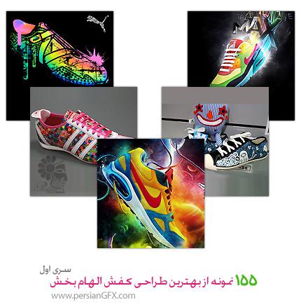155 نمونه از بهترین طراحی کفش الهام بخش - سری اول