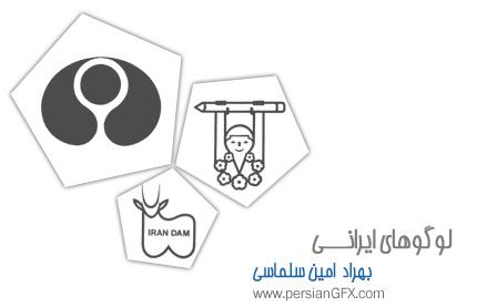 لوگوهای ایرانی - نشانه های بهراد امین سلماسی