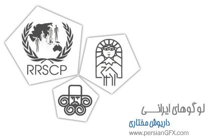 لوگوهای ایرانی - نشانه های استاد داریوش مختاری