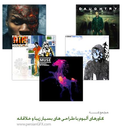 کاورهای آلبوم با طراحی های بسیار زیبا و خلاقانه