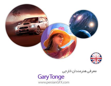 معرفی هنرمندان خارجی Gary Tonge از کشور انگلستان به همراه مجموعه آثار