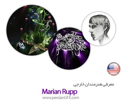معرفی هنرمندان خارجی   Marian Rupp از کشور آلمان به همراه مجموعه آثار