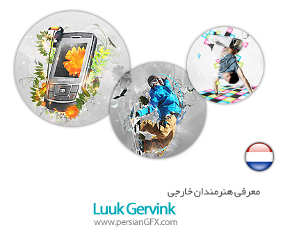 معرفی هنرمندان خارجی Luuk Gervink از کشور هلند به همراه مجموعه آثار