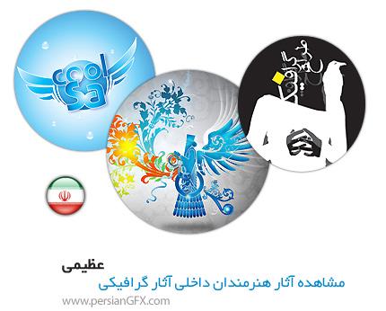 مشاهده آثار هنرمندان داخلی، آثار گرافیکی عظیمی از ایران