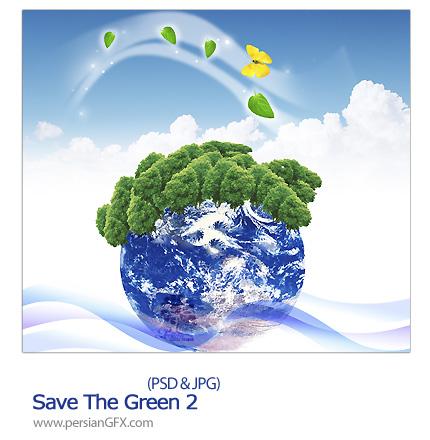 دانلود تصویر لایه  باز حفظ محیط زیست - Save The Green 02