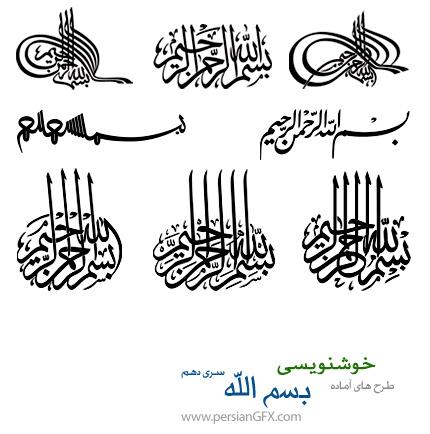 دانلود طرح های آماده خوشنویسی با موضوع بسم الله شماره دهم