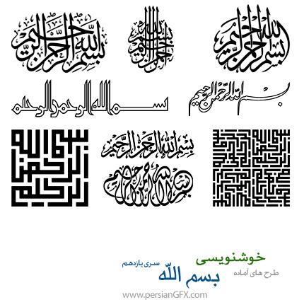 دانلود طرح های آماده خوشنویسی با موضوع بسم الله شماره یازدهم