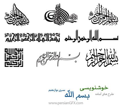 دانلود طرح های آماده خوشنویسی با موضوع بسم الله شماره دوازدهم
