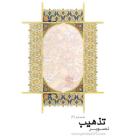دانلود نمونه تذهیب قاب و حاشیه شماره هفت - Tazhib 07