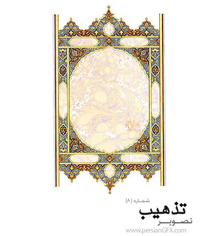 دانلود نمونه تذهیب قاب و حاشیه شماره هشت - Tazhib 08