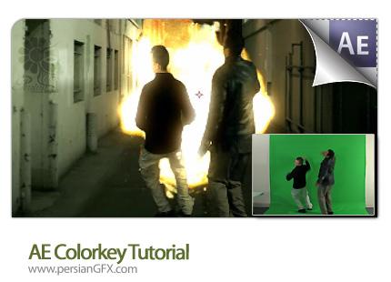 دانلود آموزش افتر افکت، اصول اولیه و کلیدی رنگ،جلوه ویژه فیلم - AE Colorkey Tutorial