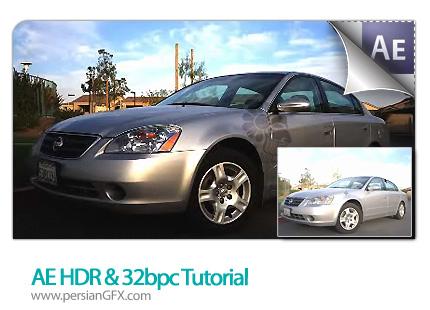 دانلود آموزش افتر افکت، معرفی HDR & 32bpc،تنظیم نور تصویر- AE HDR & 32bpc Tutorial