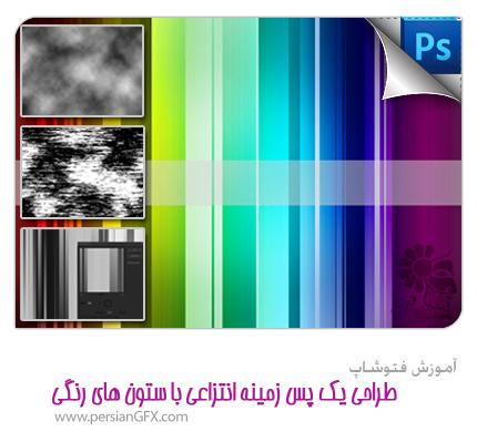 آموزش فتوشاپ - طراحی یک پس زمینه انتزاعی با ستون های رنگی