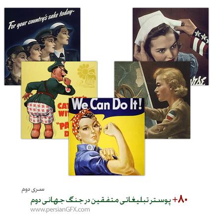 بیش از 80 پوستر تبلیغاتی متفقین در جنگ جهانی دوم - سری دوم