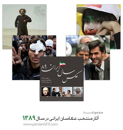 آثار منتخب عکاسان ایرانی در سال 1389