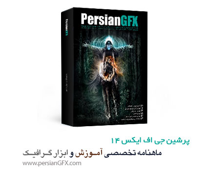 Persian forex academy