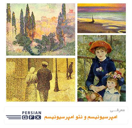 معرفی سبک های هنری، امپرسیونیسم Impressionism و نئوامپرسیونیسم Neo-Impressionism