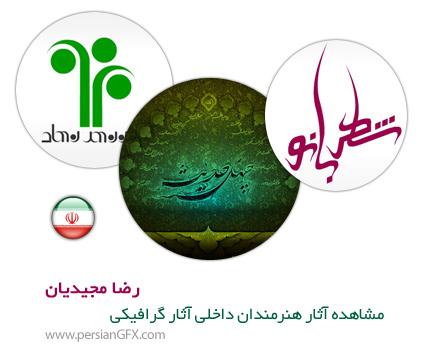 مشاهده آثار هنرمندان داخلی، آثار گرافیکی رضا مجدیان از ایران