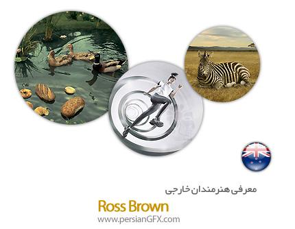 معرفی هنرمندان خارجی Ross Brown از کشور نیوزیلند به همراه مجموعه آثار