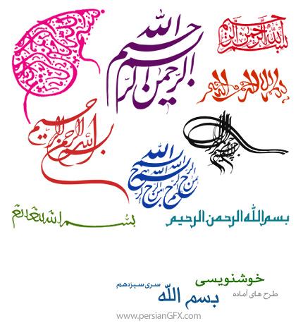 دانلود طرح های آماده خوشنویسی با موضوع بسم الله شماره سیزدهم