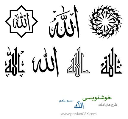 دانلود طرح های آماده خوشنویسی با موضوع الله شماره یکم