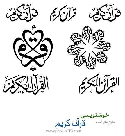 دانلود طرح های آماده خوشنویسی با موضوع قرآن کریم