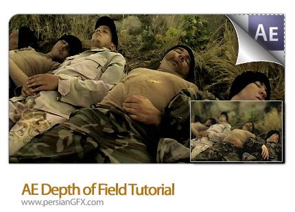دانلود آموزش افتر افکت نحوه ایجاد عمق میدان - AE Depth of Field Tutorial