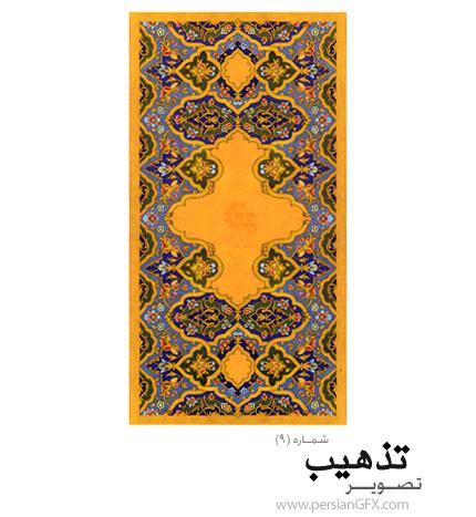 دانلود نمونه تذهیب قاب و حاشیه شماره نه - Tazhib 09