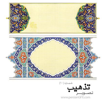 دانلود نمونه تذهیب قاب و حاشیه شماره ده - Tazhib 10