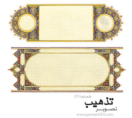 دانلود نمونه تذهیب قاب و حاشیه شماره یازده - Tazhib 11