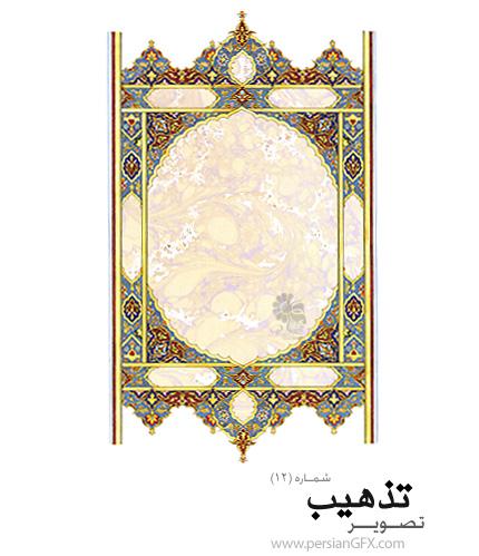 دانلود نمونه تذهیب قاب و حاشیه شماره دوازده - Tazhib 12