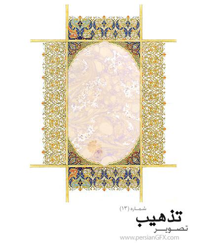 دانلود نمونه تذهیب قاب و حاشیه شماره سیزده - Tazhib 13