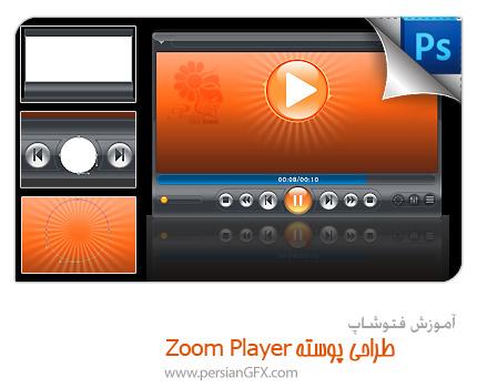 آموزش فتوشاپ - طراحی پوسته Zoom Player