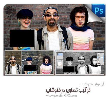آموزش فتوشاپ - نکات آموزنده و مفید برای ترکیب تصاویر در فتوشاپ