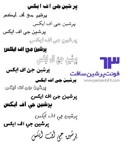 دانلود فونت های فارسی پرشین سافت