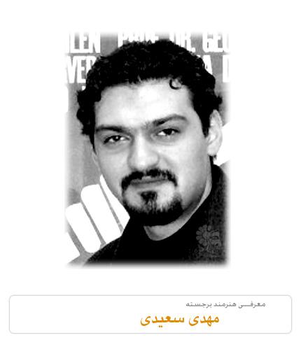 معرفی هنرمندان برجسته ایرانی مهدی سعیدی