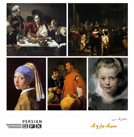 معرفی سبک هنری، باروک Baroque